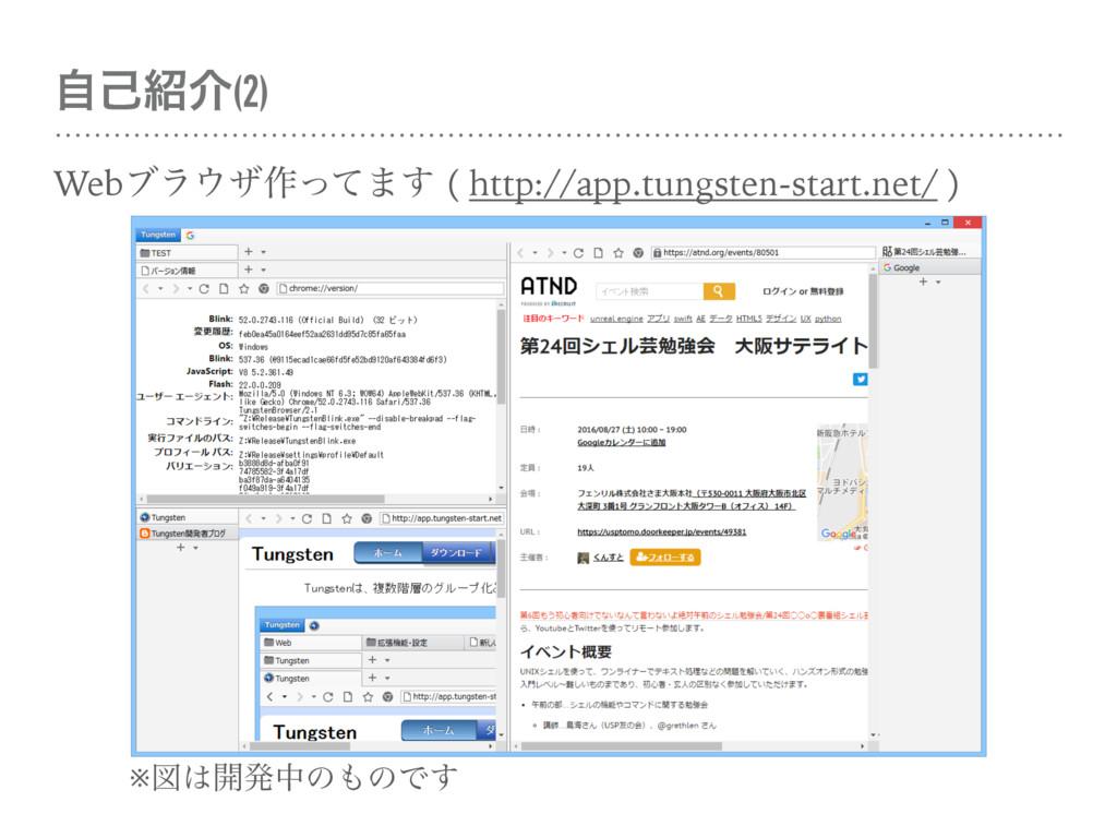 ࣗݾհ(2) Webϒϥβ࡞ͬͯ·͢ ( http://app.tungsten-star...