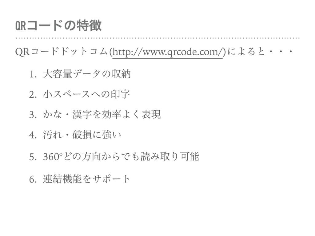 QRίʔυͷಛ QRίʔυυοτίϜ(http://www.qrcode.com/)ʹΑΔͱ...