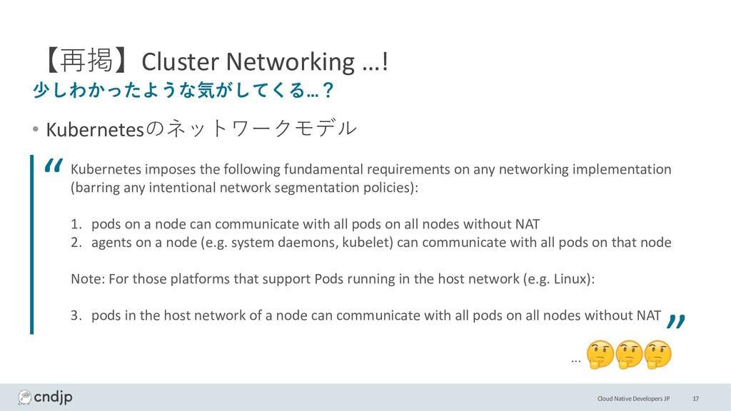 Cloud Native Developers JP 【再掲】Cluster Networki...