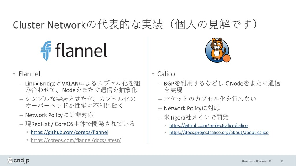 Cloud Native Developers JP • Flannel – Linux Br...