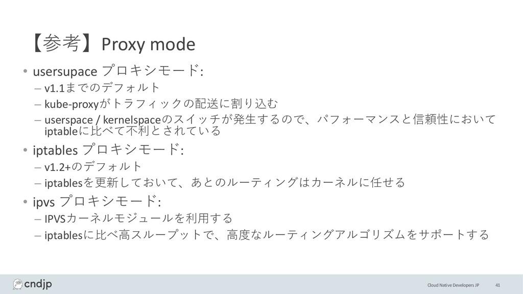 Cloud Native Developers JP 【参考】Proxy mode • use...