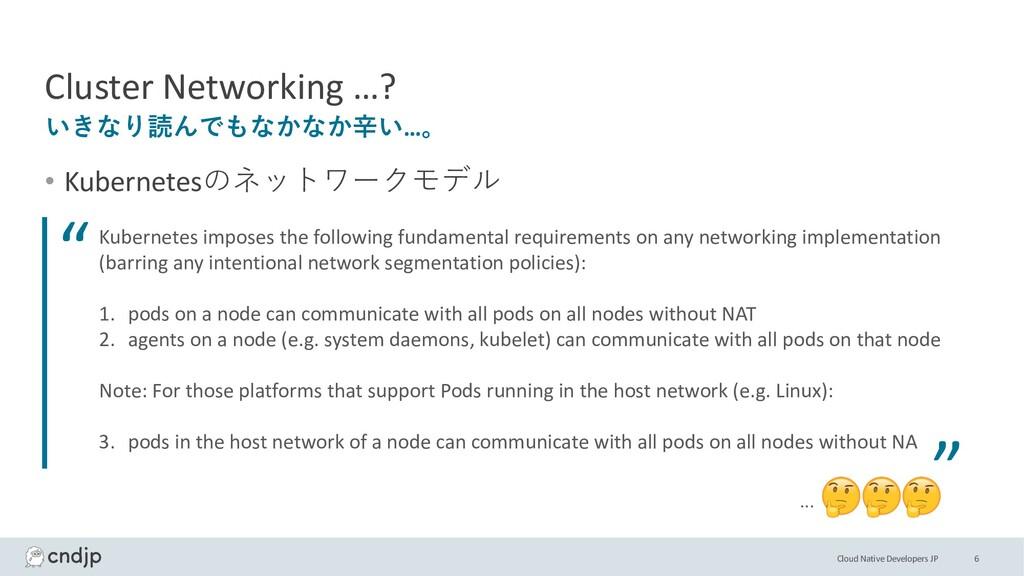 Cloud Native Developers JP Cluster Networking …...