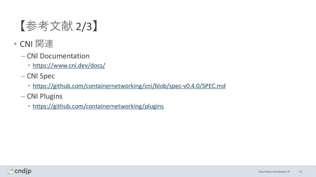 Cloud Native Developers JP 【参考⽂献 2/3】 • CNI 関連 ...