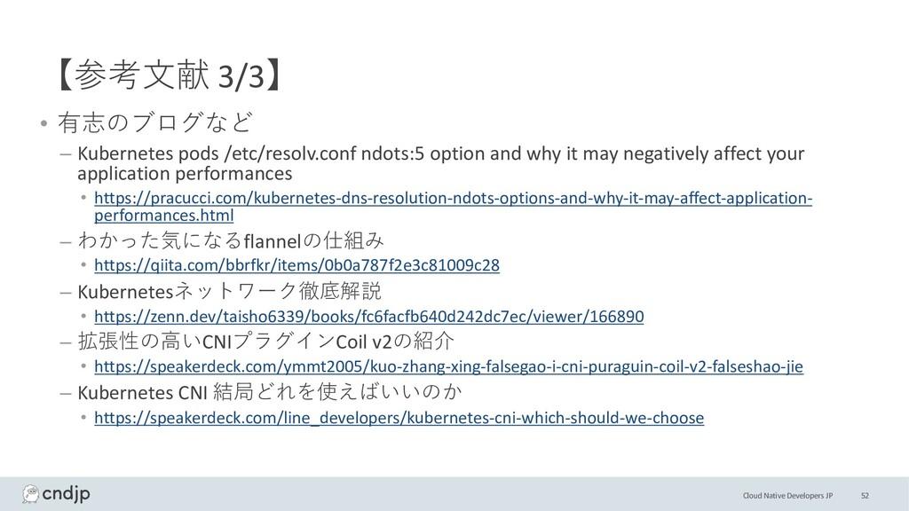 Cloud Native Developers JP 【参考⽂献 3/3】 • 有志のブログな...