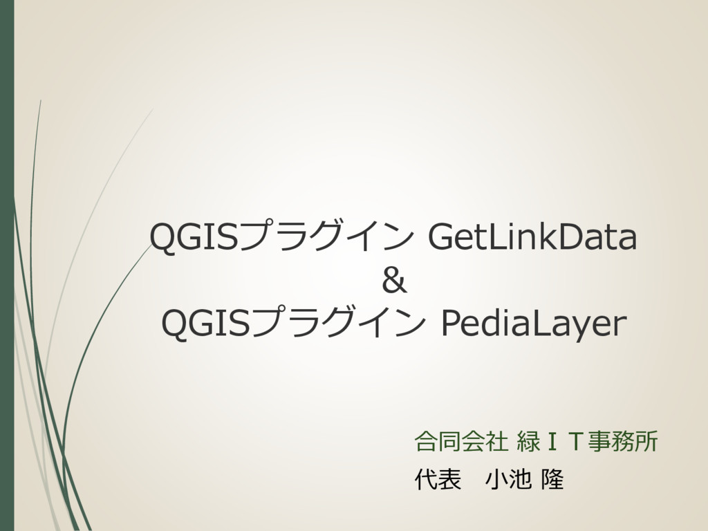 QGISプラグイン GetLinkData & QGISプラグイン PediaLayer 合同...