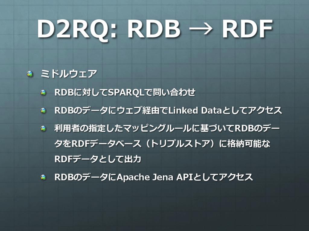 D2RQ: RDB → RDF ミドルウェア RDBに対してSPARQLで問い合わせ RDBの...