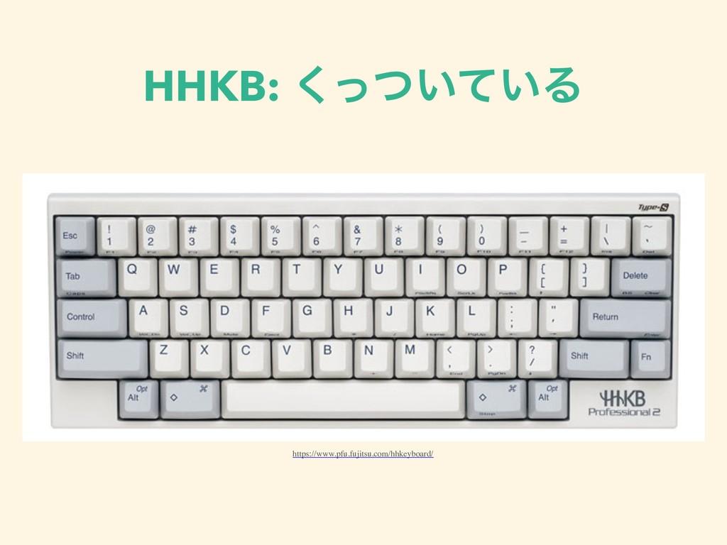 HHKB: ͍͍ͬͭͯ͘Δ https://www.pfu.fujitsu.com/hhkey...
