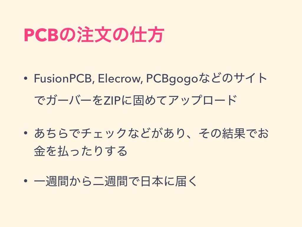 PCBͷจͷํ • FusionPCB, Elecrow, PCBgogoͳͲͷαΠτ Ͱ...