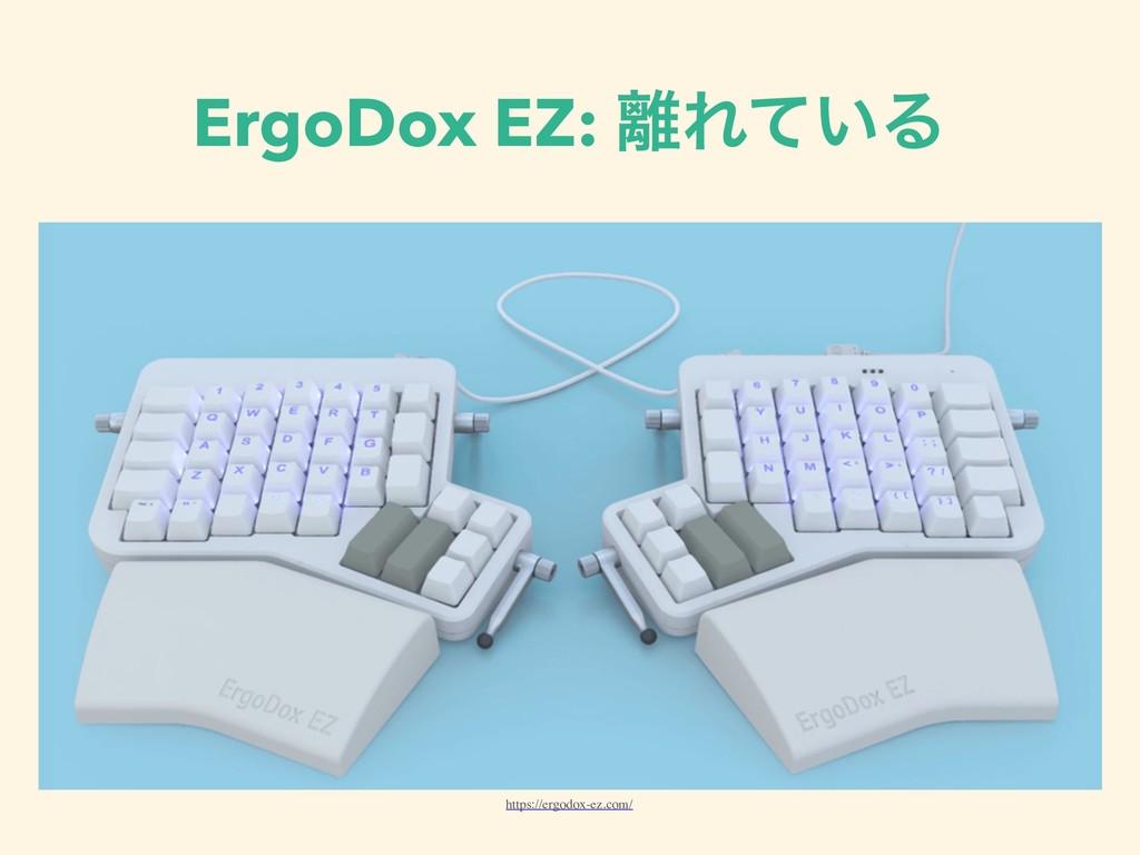 ErgoDox EZ: Ε͍ͯΔ https://ergodox-ez.com/