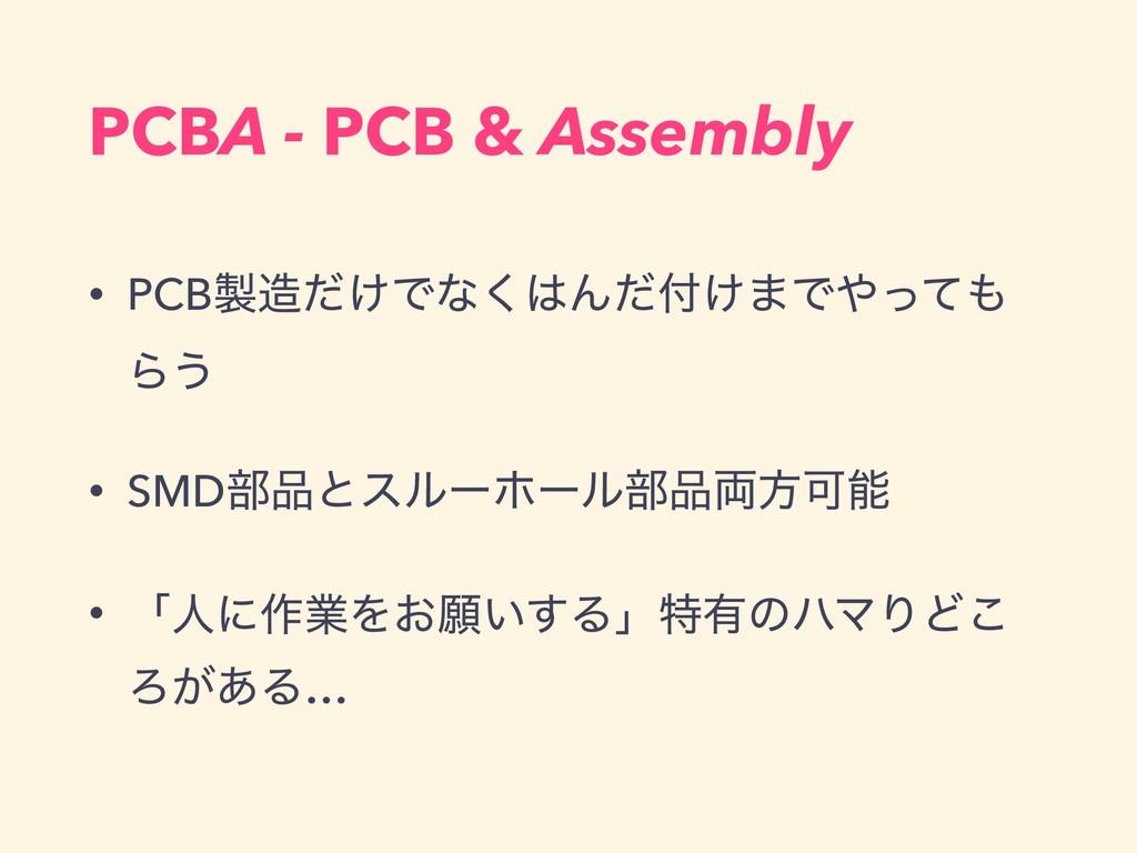 PCBA - PCB & Assembly • PCB͚ͩͰͳ͘Μ͚ͩ·Ͱͬͯ Β...