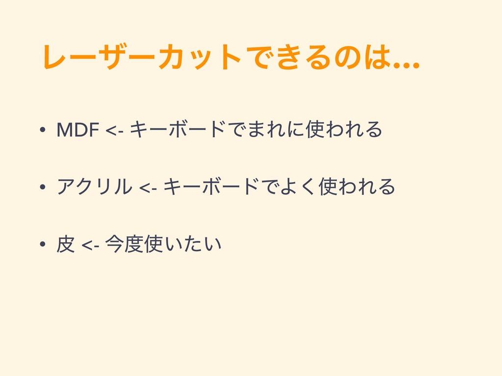 ϨʔβʔΧοτͰ͖Δͷ… • MDF <- ΩʔϘʔυͰ·ΕʹΘΕΔ • ΞΫϦϧ <- ...