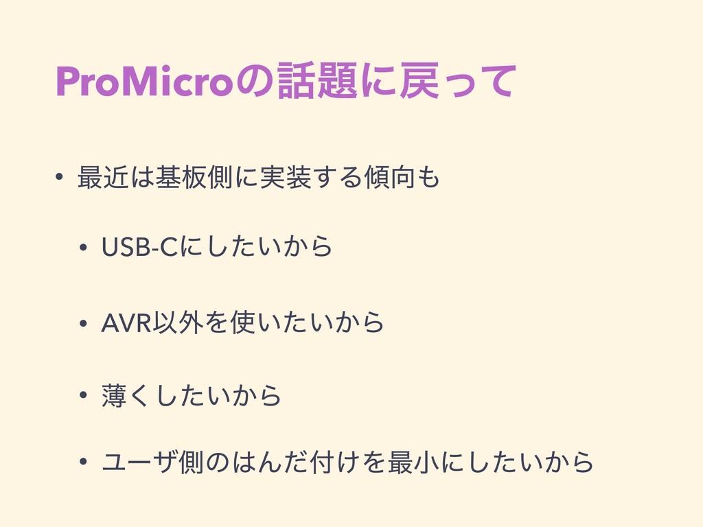 ProMicroͷʹͬͯ • ࠷ۙج൘ଆʹ࣮͢Δ • USB-Cʹ͍͔ͨ͠Β ...