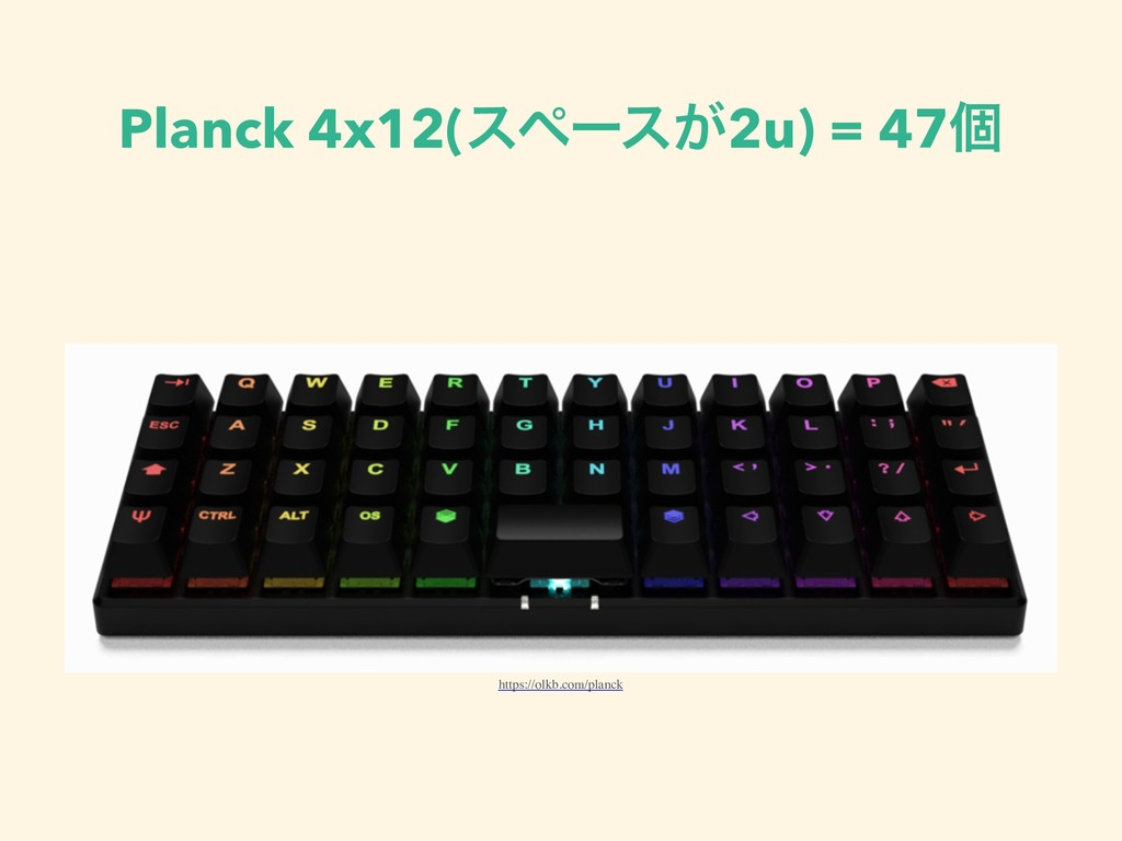 Planck 4x12(εϖʔε͕2u) = 47ݸ https://olkb.com/pla...