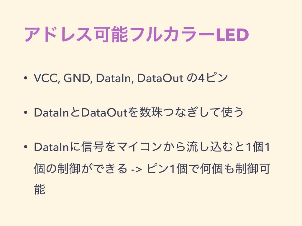 ΞυϨεՄϑϧΧϥʔLED • VCC, GND, DataIn, DataOut ͷ4ϐϯ...