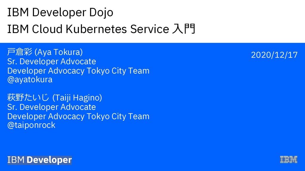 IBM Developer Dojo IBM Cloud Kubernetes Service...