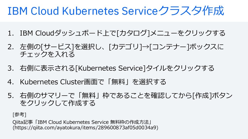 IBM Cloud Kubernetes Serviceクラスタ作成 1. IBM Cloud...