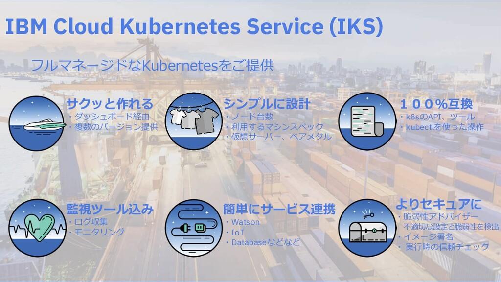 IBM Cloud Kubernetes Service (IKS) xoûhPØgÚŸñï@...