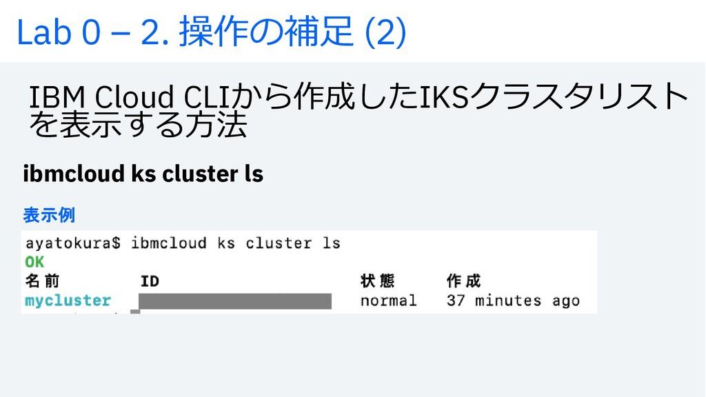 IBM Cloud CLIÏÌ‹›∑(IKSde√·π√U aHIµ∂∞± ibmcloud ...