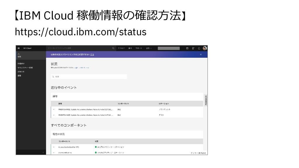 ˆIBM Cloud ÁË–—-TU∞±! https://cloud.ibm.com/sta...