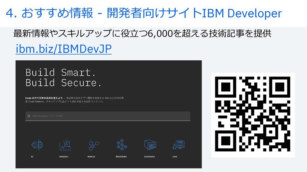 $>;|µµô–— á lm˘Èú⁄RUIBM Developer ibm.biz/IBMDe...