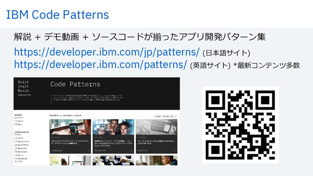 https://developer.ibm.com/jp/patterns/ ¶,+'⁄RU®...