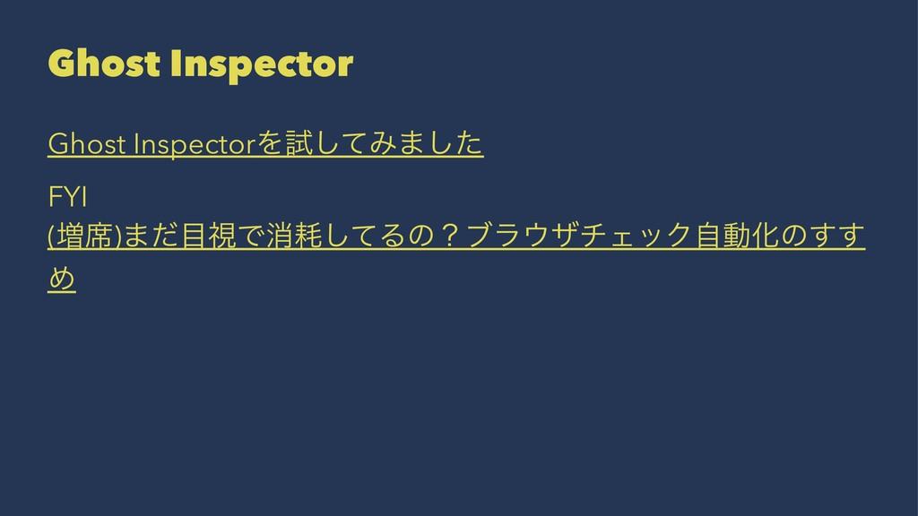 Ghost Inspector Ghost InspectorΛࢼͯ͠Έ·ͨ͠ FYI (૿੮...