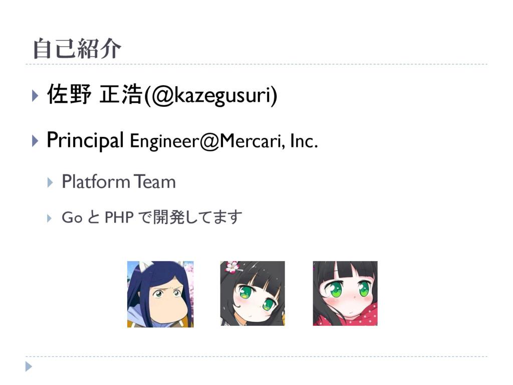 自己紹介  佐野 正浩(@kazegusuri)  Principal Engineer@...
