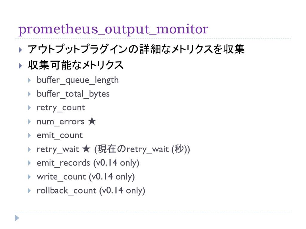prometheus_output_monitor  アウトプットプラグインの詳細なメトリク...