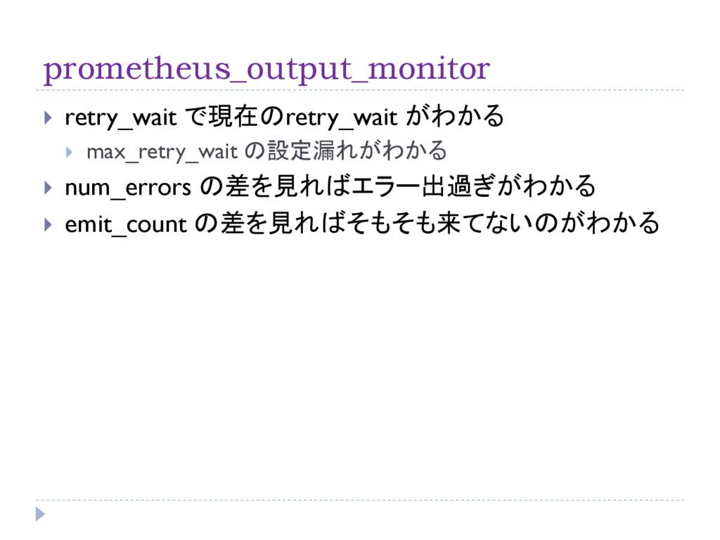 prometheus_output_monitor  retry_wait で現在のretr...
