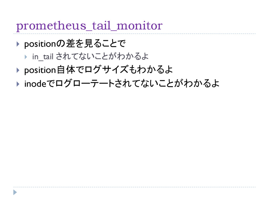 prometheus_tail_monitor  positionの差を見ることで  in...