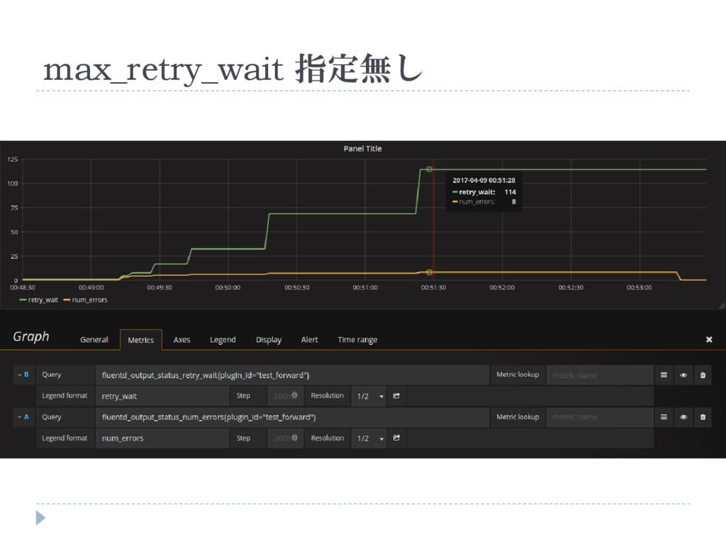 max_retry_wait 指定無し