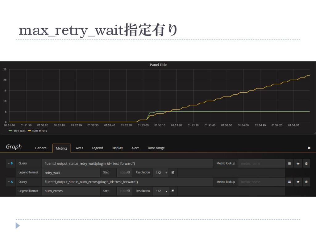 max_retry_wait指定有り