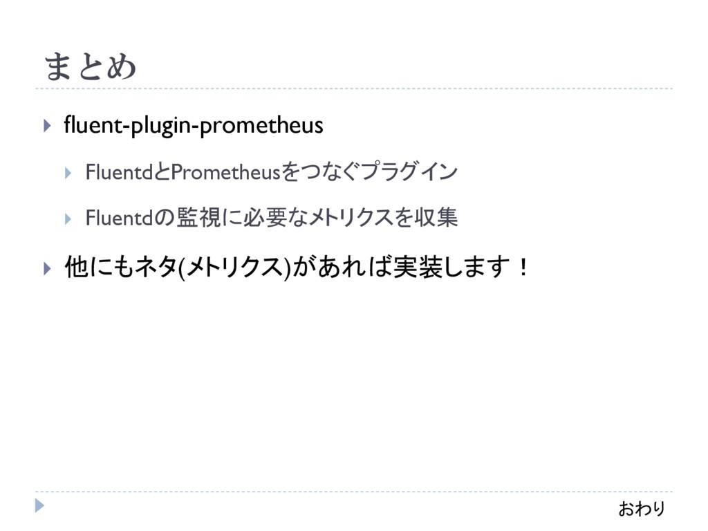 まとめ  fluent-plugin-prometheus  FluentdとPromet...