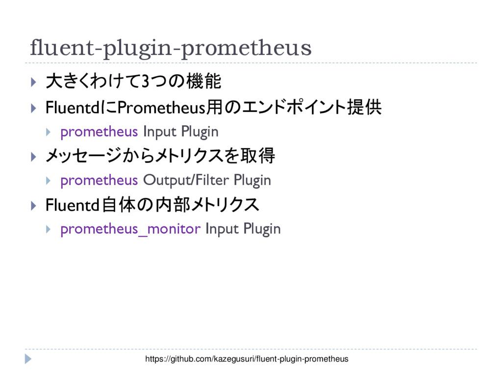 fluent-plugin-prometheus  大きくわけて3つの機能  Fluent...