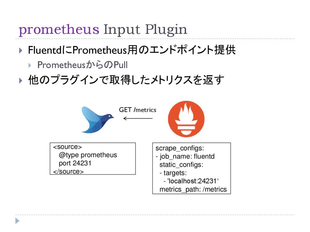 prometheus Input Plugin  FluentdにPrometheus用のエ...