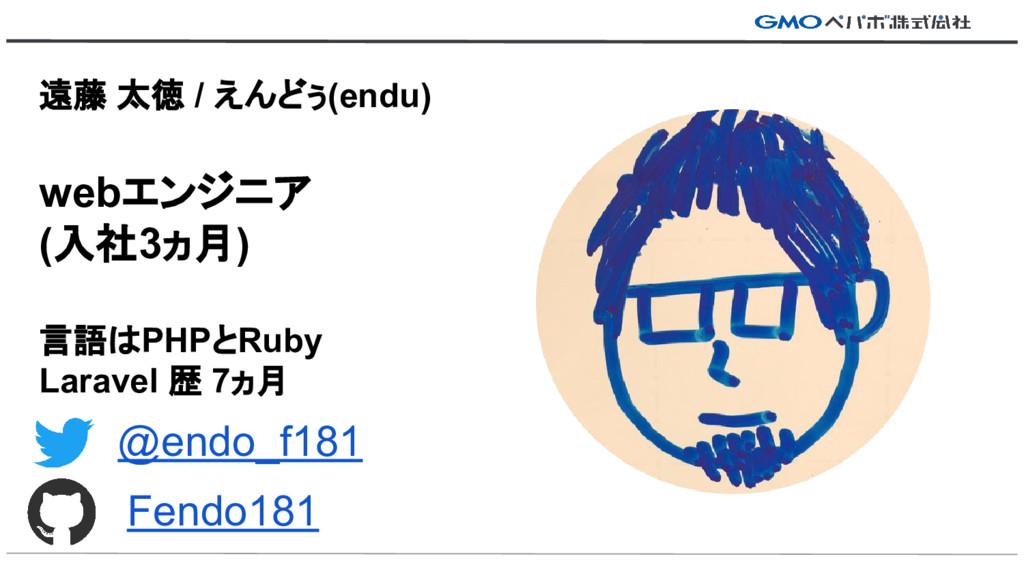 遠藤 太徳 / えんどぅ(endu) webエンジニア (入社3ヵ月) 言語はPHPとRuby...