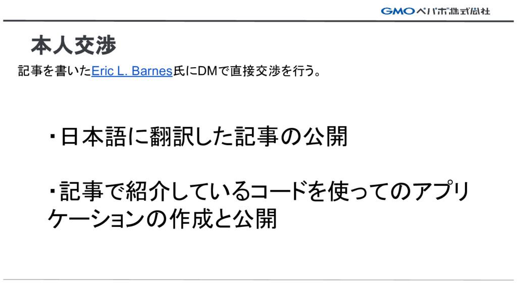 記事を書いたEric L. Barnes氏にDMで直接交渉を行う。 ・日本語に翻訳した記事の公...