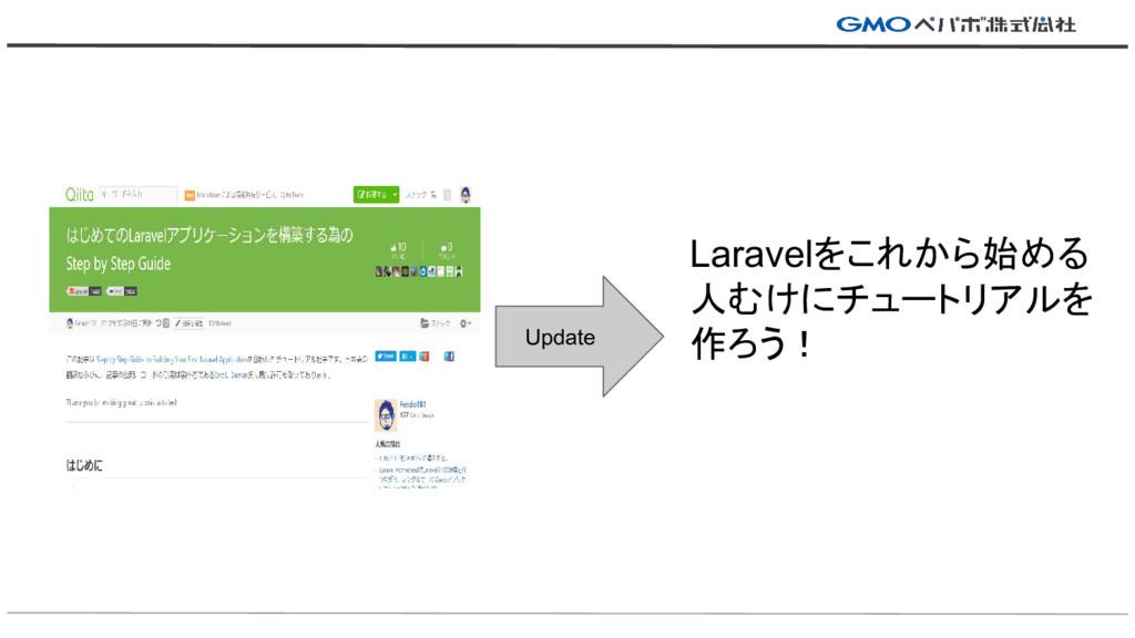 Update Laravelをこれから始める 人むけにチュートリアルを 作ろう!