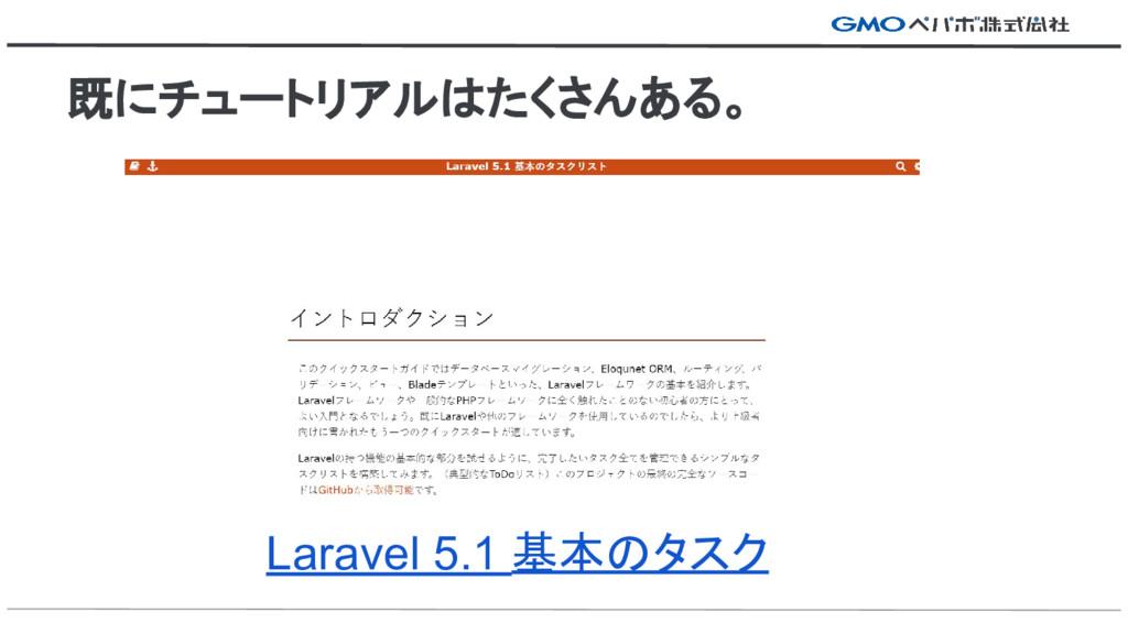 既にチュートリアルはたくさんある。 Laravel 5.1 基本のタスク