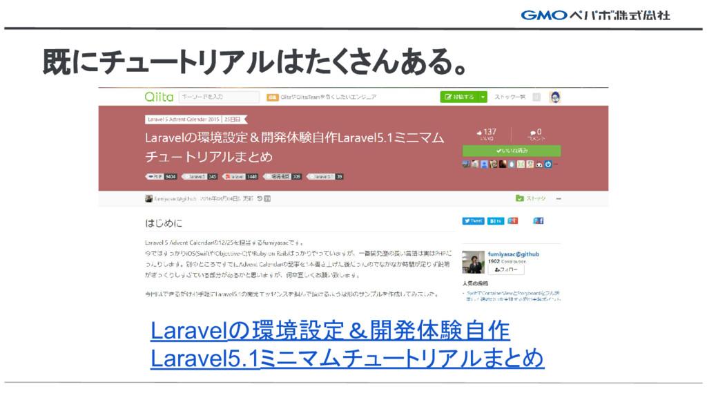 既にチュートリアルはたくさんある。 Laravelの環境設定&開発体験自作 Laravel5....
