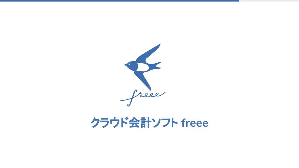 クラウド会計ソフト freee