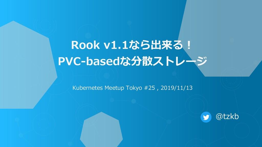 @tzkb Rook v1.1なら出来る! PVC-basedな分散ストレージ Kuberne...