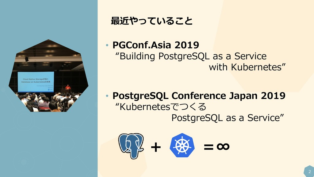 """2 最近やっていること • PGConf.Asia 2019 """"Building Postgr..."""