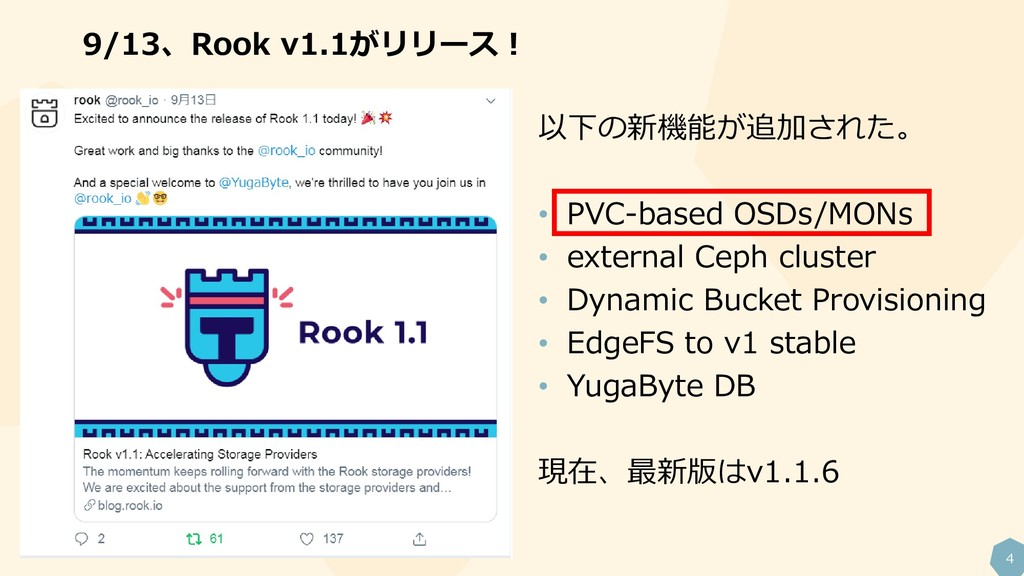4 9/13、Rook v1.1がリリース! 以下の新機能が追加された。 • PVC-base...