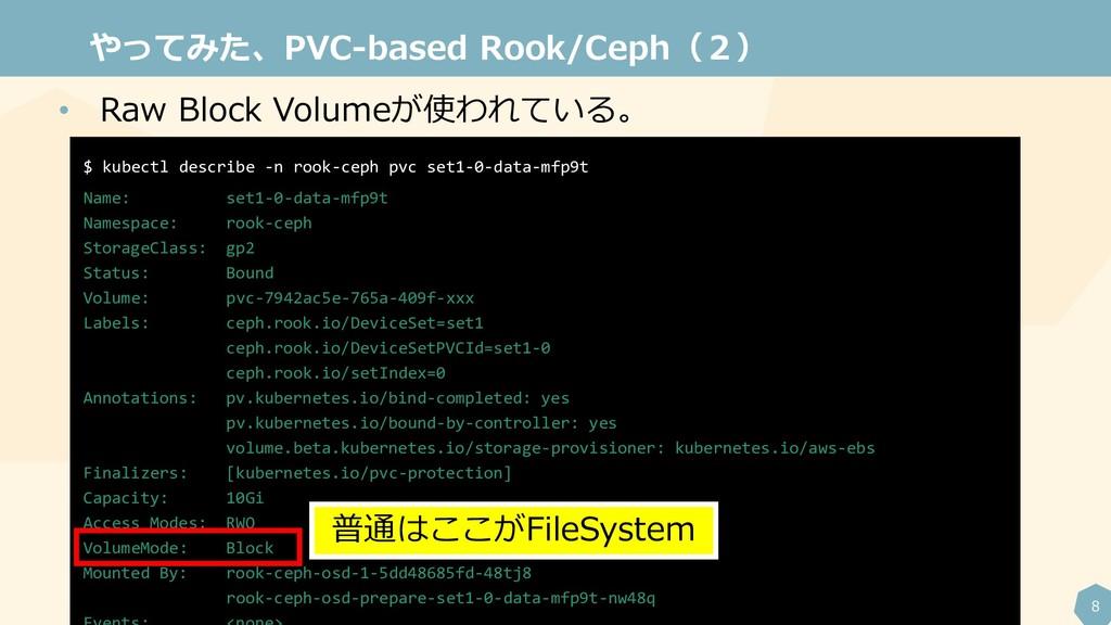8 やってみた、PVC-based Rook/Ceph(2) $ kubectl descri...