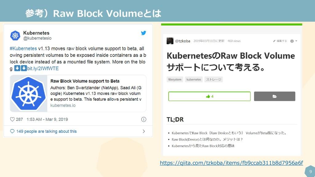 9 参考)Raw Block Volumeとは https://qiita.com/tzkob...