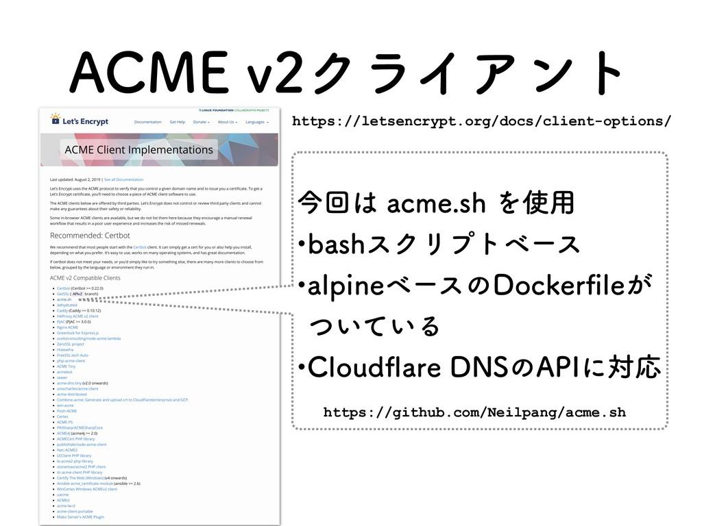 """$.&WΫϥΠΞϯτ https://letsencrypt.org/docs/clie..."