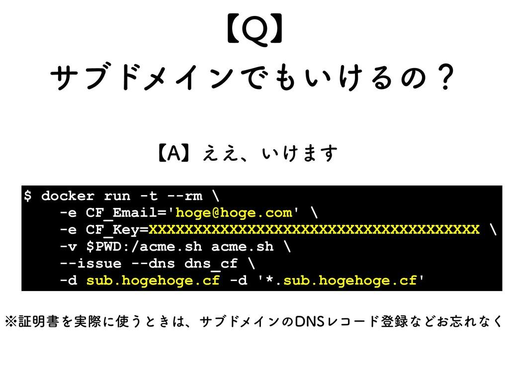 ʲ2ʳ αϒυϝΠϯͰ͍͚Δͷʁ $ docker run -t --rm \ -e CF...