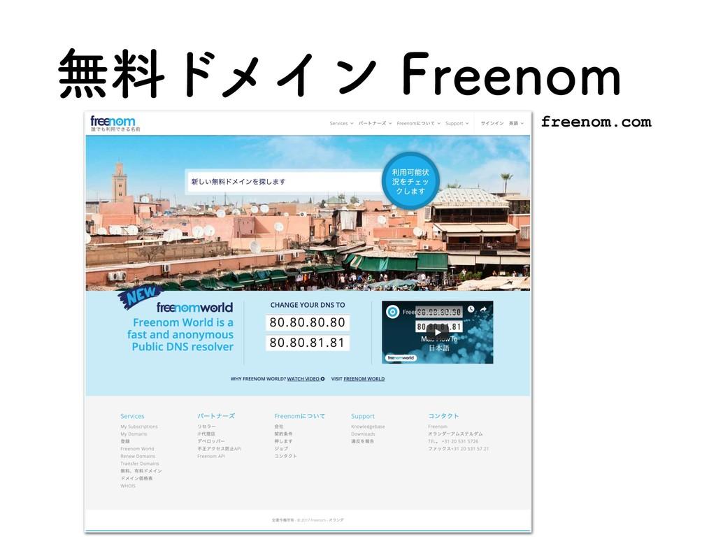 ແྉυϝΠϯ'SFFOPN freenom.com