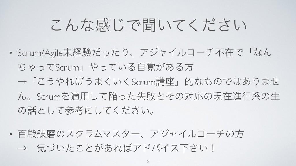 ͜Μͳײ͡Ͱฉ͍͍ͯͩ͘͞ • Scrum/AgileະܦݧͩͬͨΓɺΞδϟΠϧίʔνෆࡏͰʮ...